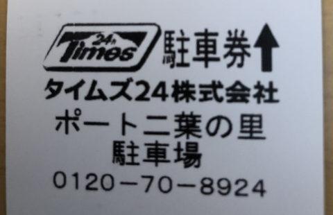 広島駅 24時間900円