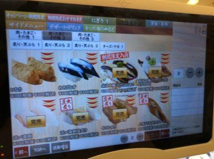 かっぱ寿司半額