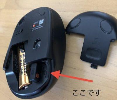 パソコン 無線マウス