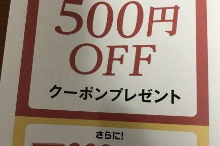 ベルメゾン500円クーポン